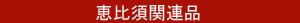 えびすロゴ.jpg